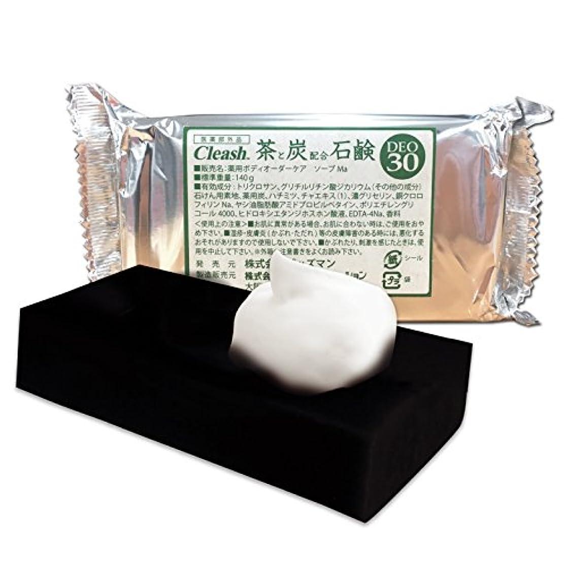 ブラスト廃止するすみませんクリアッシュ 薬用 炭茶石鹸 (医薬部外品)