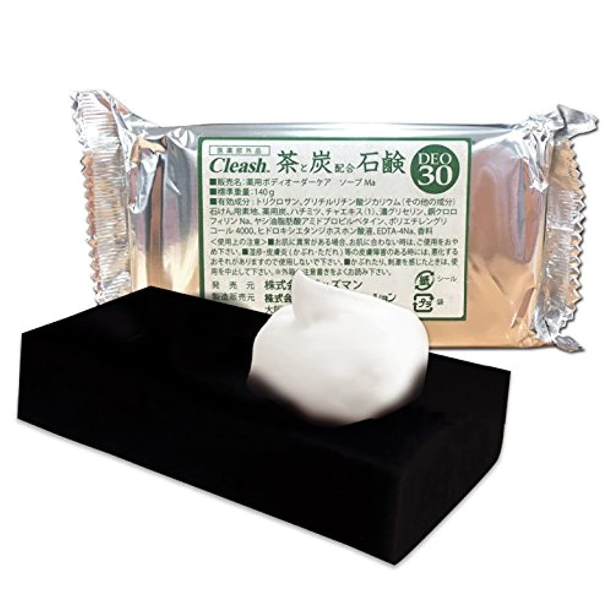 文言花火余計なクリアッシュ 薬用 炭茶石鹸 (医薬部外品)