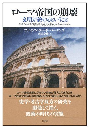 ローマ帝国の崩壊: 文明が終わるということ / ブライアン ウォード=パーキンズ