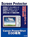 AR液晶保護フィルム CANON PowerShot D30専用(反射防止フィルム・ARコート)【クリーニングクロス付】