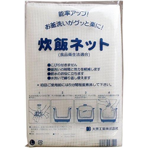 業務用 炊飯ネット(ライスネット) 100×100cm Lサ...