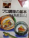 日本料理―焼きもの・炊き合わせ (プロ調理の基本)
