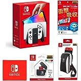 Nintendo Switch(有機ELモデル) Joy-Con(L)/(R) ホワイト+【任天堂ライセンス商品】Nintendo Switch (有機ELモデル)専用有機EL保護フィルム 多機能+ACTIVE BODY for Nintendo S