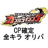 ガンバライジング CP確定!全てキラ ランダム5枚セット オリジナルパック:オリパ