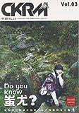中國紀行 vol.03―CKRM Do you know蚩尤?