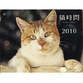猫時間 カレンダー 2010 ([カレンダー])