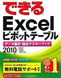 できるExcel ピボットテーブル 2010/2007/2003/2002対応 データ集計・抽出マスターブック (できるシリーズ)