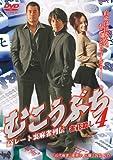 むこうぶち4 [DVD]