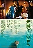 ロンズデール 楽園からの旅人 [DVD]