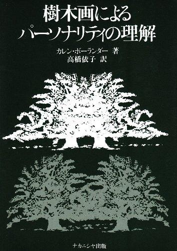 樹木画によるパーソナリティの理解の詳細を見る