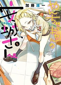 やんちゃギャルの安城さん(2) (ヤングキングコミックス)