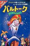 バルトーク〜ザ・マジシャン〜【日本語吹替版】 [VHS]