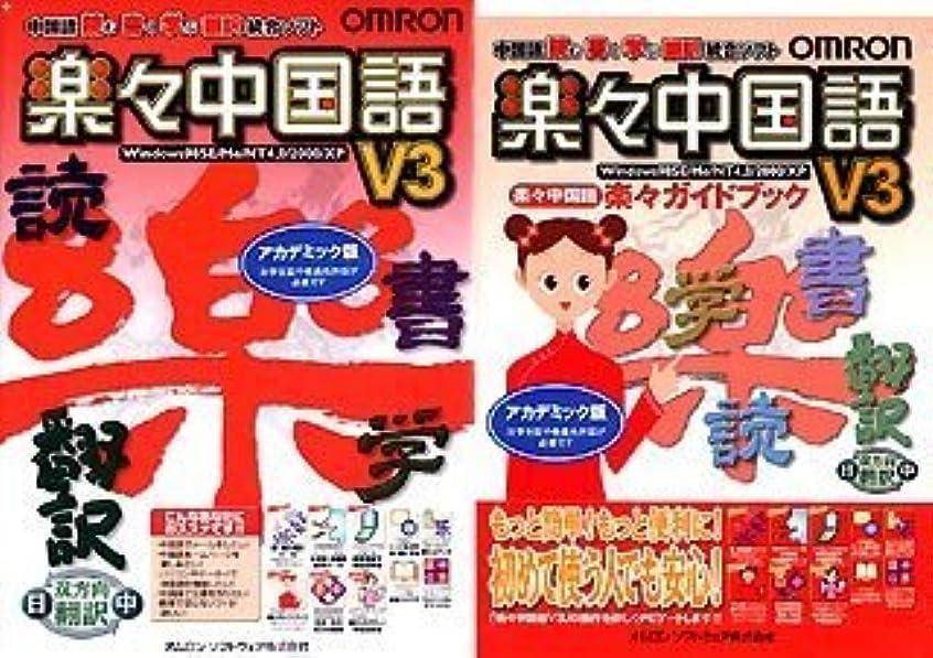 外部処分した争い楽々中国語 V3 + 楽々ガイドブック アカデミック