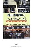 神田神保町とヘイ・オン・ワイ―古書とまちづくりの比較社会学