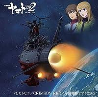 アニメ『宇宙戦艦ヤマト2202』主題歌シングル第二弾「君、ヒトヒラ」