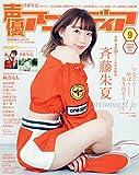 声優アニメディア 2019年 09 月号 [雑誌]