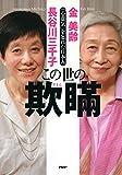 この世の欺瞞 「心意気」を忘れた日本人