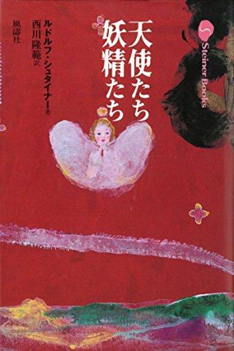 天使たち妖精たち―精神世界の霊的存在 (Steiner Books)の詳細を見る
