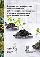 A Guide to Intellectual Property Issues in Access and Benefit-sharing Agreements (Russian version)