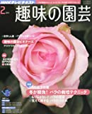 NHK 趣味の園芸 2011年 02月号 [雑誌]