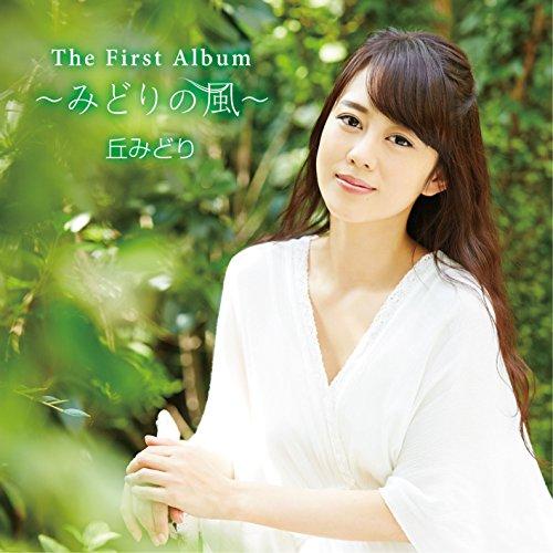 【早期購入特典あり】The First Album ~みどりの風~ 丘みどり(メーカー多売:A5クリアファイル付)