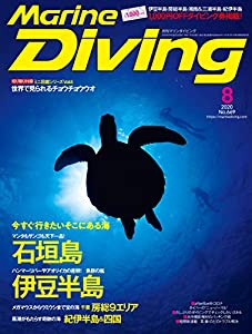 Marine Diving (マリンダイビング) 2020年 08月号 No.669 [雑誌]