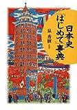 日本史「はじめて」事典 (PHP文庫)