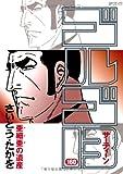 ゴルゴ13 160 (SPコミックス)