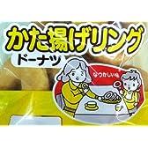 ヤマザキ かた揚げリングドーナツ 8個入り×3個 ※ご注文確定後のキャンセルはできません。