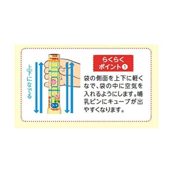 【Amazon.co.jp 限定】明治ほほえみ...の紹介画像8