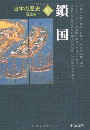 日本の歴史〈14〉鎖国 (中公文庫)