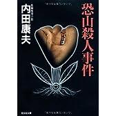 恐山殺人事件 (光文社文庫)