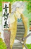戦国落城秘話青柳の糸 / 河村 恵利 のシリーズ情報を見る