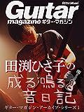 田渕ひさ子の成る鳴る音日記 / 田渕ひさ子 のシリーズ情報を見る