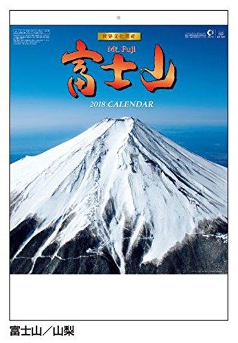 伏見上野旭昇堂 2018年 カレンダー 壁掛け 富士山 世界文化遺産 SB0027