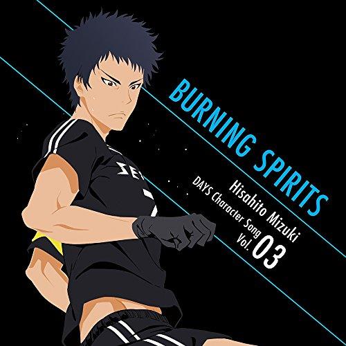 TVアニメ「DAYS」キャラクターソングシリーズVOL.03 「BURNING SPIRITS」水樹寿人(CV:浪川大輔)