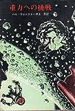 重力への挑戦 (1965年) (創元推理文庫)