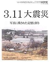 3.11大震災-写真に残された記憶- (エクスナレッジムック X-Knowledge HOME特別編集 No.)