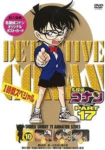 名探偵コナン PART17 vol.10 [DVD]