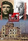 原爆ヒロシマ~被爆の街と被爆建物~ [DVD]