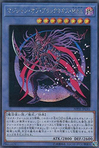 遊戯王 20TH-JPC01 マジシャン・オブ・ブラックカオス・MAX (日本語版 シークレットレア) 20th ANNIVERS...
