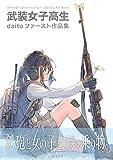 武装女子高生 daitoファースト作品集 画像