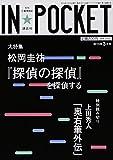 IN★POCKET 2015年 3月号
