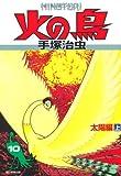 火の鳥 10・太陽編 上