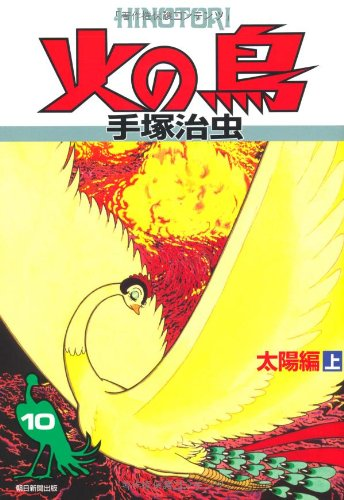 火の鳥 10・太陽編 上の詳細を見る