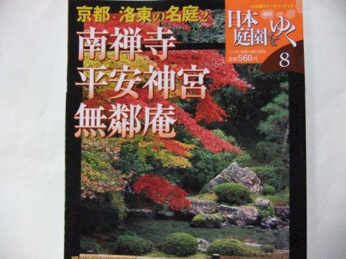 週刊 日本庭園をゆく8 南禅寺 平安神宮 無隣庵 (小学館ウィークリーブック)