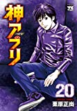神アプリ(20): ヤングチャンピオン・コミックス