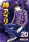 神アプリ 第20巻