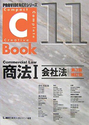 PROVIDENCEシリーズ C-Book 商法1( 会社法)の詳細を見る