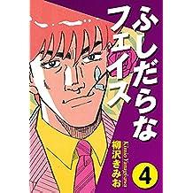ふしだらなフェイス(4)